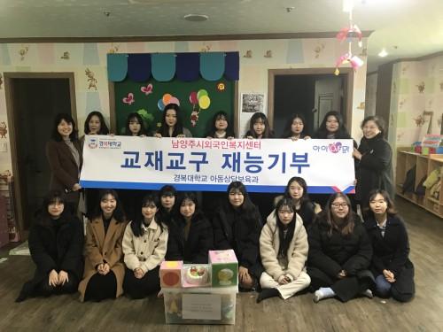 경복대학교 아동상담보육과, 지역사회 어린이들을 위해 재능기부