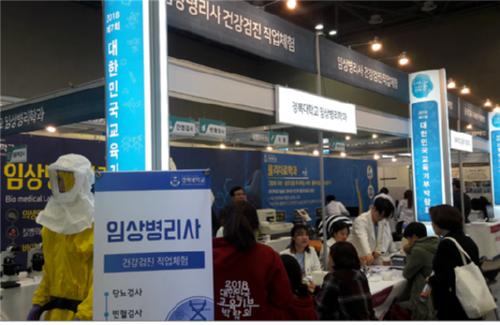 경복대학교 2018 대한민국 교육기부 박람회 직업체험 호평