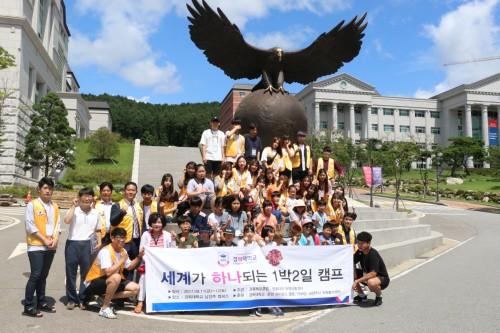 [이뉴스투데이]경복대 경복레오클럽, 한울타리지역아동센터와 하계 봉사 실시