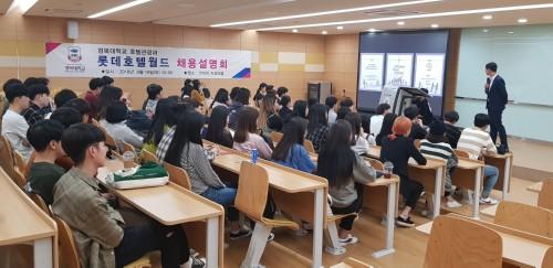 경복대학교 호텔관광과, 롯데호텔월드 채용 설명회