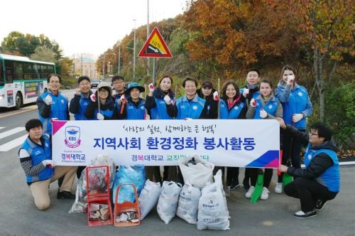 경복대, 외국인 유학생과 함께 지역사회 환경정화 봉사활동 펼쳐