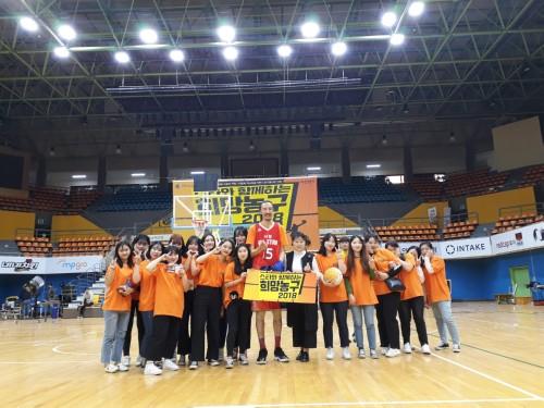 경복대학교 의료복지과, '어린이심장병 · 다문화가정 · 농구꿈나무 지원 2018 스타와 함께하는 희망농구 자선경기' 자원봉사
