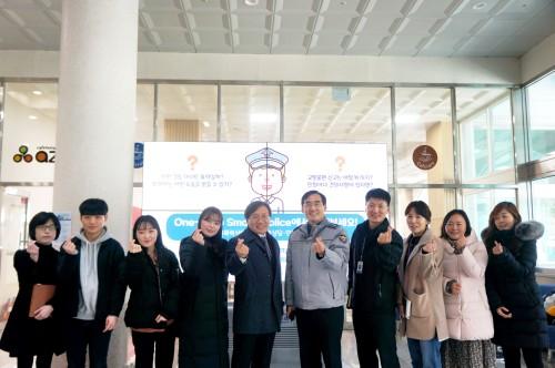 경복대학교-남양주경찰서, 'One-stop Smart Police 상담소' 운영