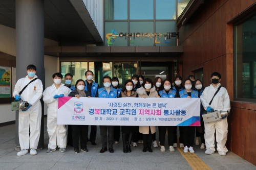 경복대학교 교직원봉사단, 남양주 육아종합지원센터서 사회봉사활동...코로나 확산 예방활동 펼쳐