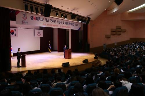 [국제뉴스]경복대학교 개교 25주년 기념식