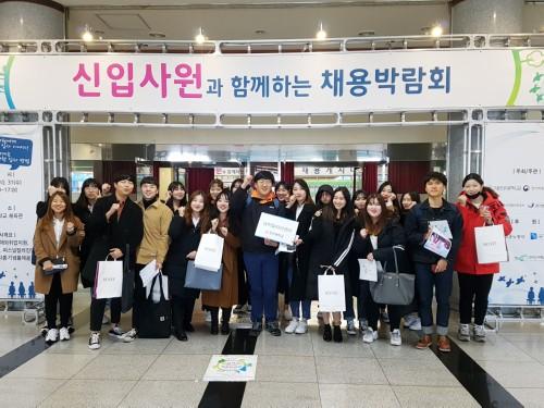 세무회계과, 2018 경기북부 취업박람회 관람