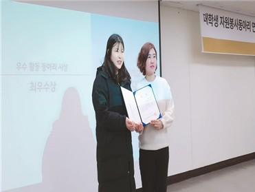 경복대학교, 경기도 광역치매센터 대학생 자원봉사 연합 아름드리 활동평가에서 간호대학 '매치'동아리 최우수상 수상