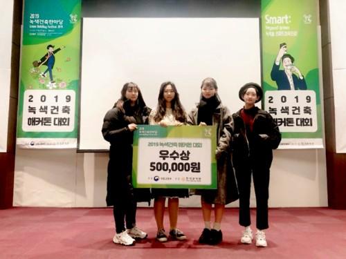 경복대 친환경건축과, 국토교통부 '2019 녹색건축 해커톤 대회' 공모전서 우수상 수상
