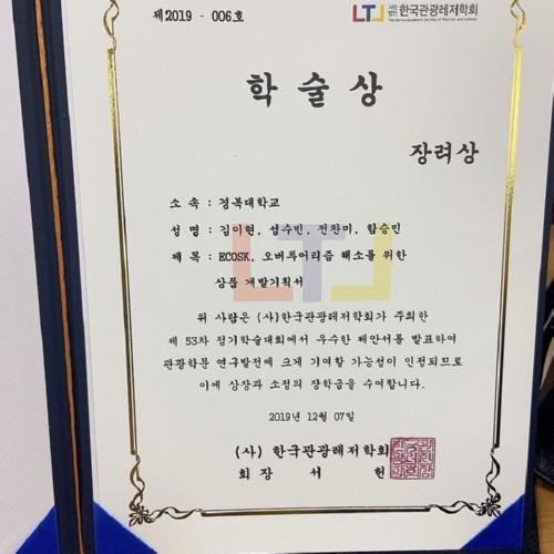 경복대학교 호텔관광학과, 제53차 한국관광레저학회 학술발표회서 대학생 제안서 발표부문 '장려상' 수상