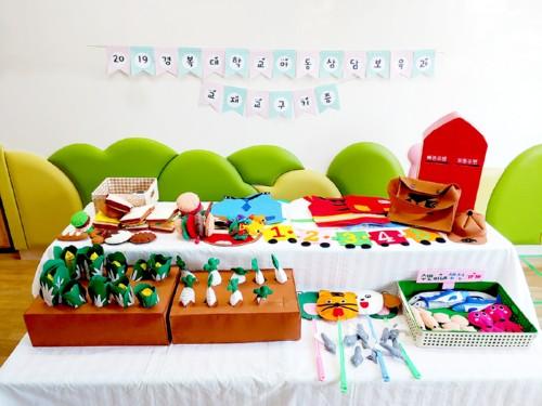 경복대학교 아동상담보육과, 지역어린이집에 직접만든 교재교구 90여점 재능기부