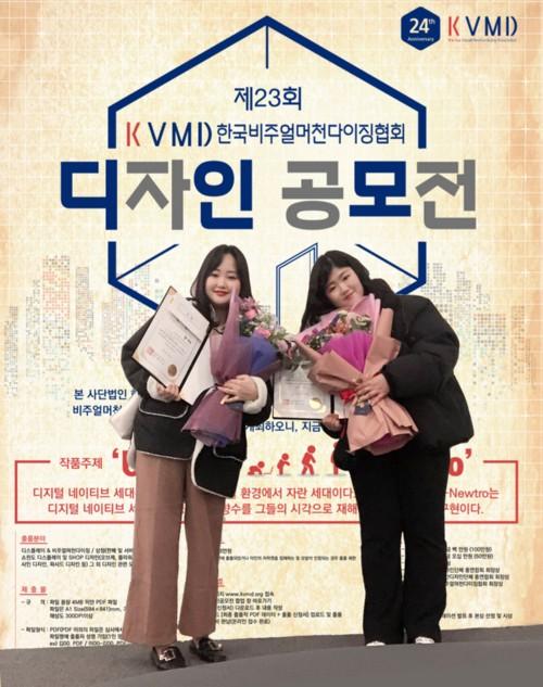 경복대학교 공간디자인학과, 제23회 KVMD 공모전서 김지혜·이지민 팀 대상 수상