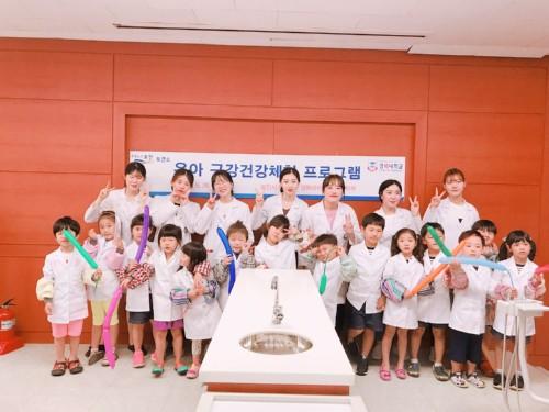 경복대학교 치위생학부, 포천 지역 유아 구강건강 체험 교실