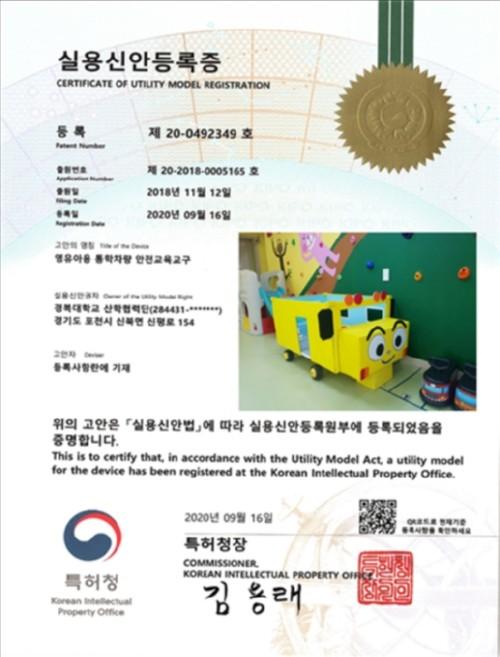 경복대 아동상담보육과 , 4차 산업기술과 3D프린팅을 이용한 '영유아용 통학차량 안전교구' 실용신안 등록