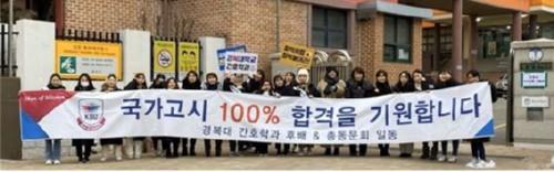 제60회 간호사 국가고시 330명 응시 합격기원