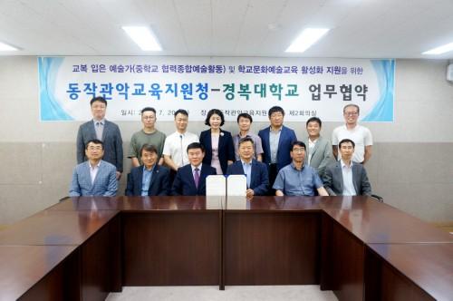 경복대학교, 서울특별시동작관악교육지원청과 업무 협약 체결
