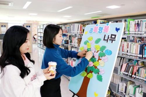 경복대학교 중앙도서관, 문화의 날 행사 '소확행' 개최
