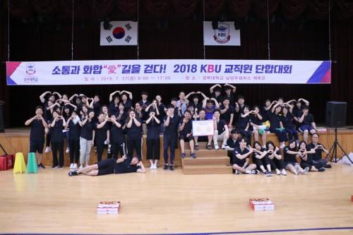 2018 소통과 화합 교직원 단합대회 개최