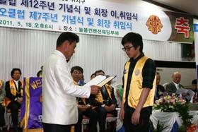 봉사동아리 레오클럽 라이온스클럽 총재상 수상