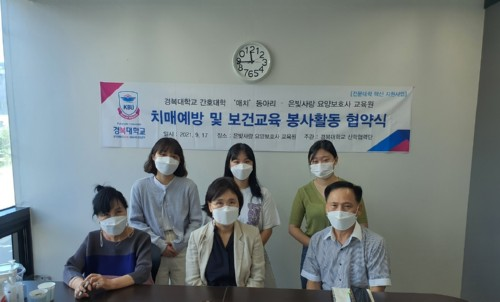 경복대 간호대학 '매치' 동아리-은빛사랑 요양보호사 교육원, 지역사회 치매예방을 위한 봉사활동 협약