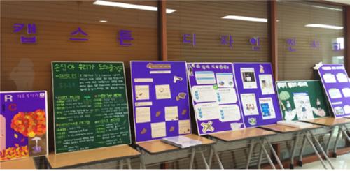 경복대학교 의료복지과, 캡스톤디자인 전시회 개최