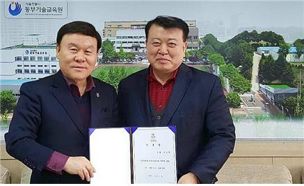 경복대학교, 서울시 동부기술교육원 위탁기관 3연속 선정 쾌거