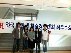 전국 대학생 논문경진대회 최우수상 수상
